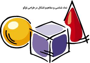نماد شناسی و مفاهیم اشکال در طراحی لوگو