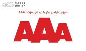طراحی لوگو با نرم افزار AAA Logo (قسمت دوم)